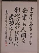11月の名言.JPG