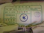 玄米が綺麗な無農薬米 (^^)