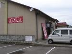 農協の米倉庫が変身