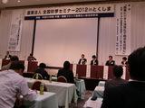 農業法人協会秋季セミナーと**(^o^)