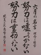 6月の名言.JPG