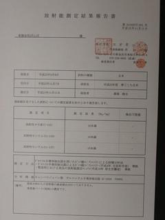 放射能検査23.11.11.JPG