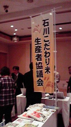 石川県こだわり食材求評懇談会2009夏