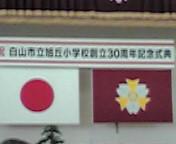 旭丘小学校 創立30年(^_^)